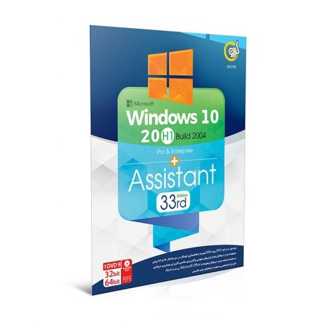 ویندوز 10 گردو بیلد 2004 H1 همراه با نرم افزار ویرایش 33