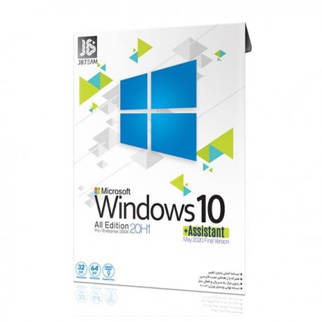 ویندوز ۱۰ نسخه ۲۰H1 با برنامه های کاربردی جی بی تیم