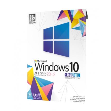 ویندوز 10 نسخه 20H2 جی بی + نرم افزار