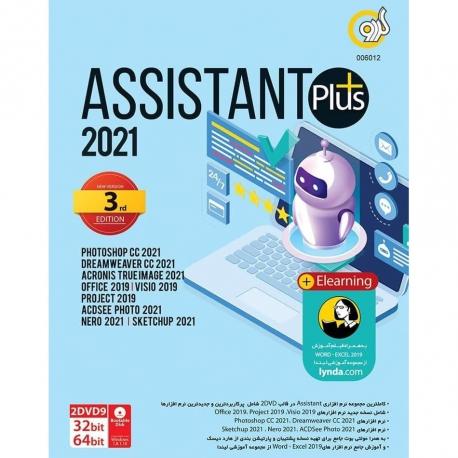 نرم افزار Assistant 2021 Plus شرکت گردو