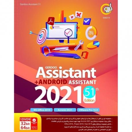 نرم افزار Assistant 2021 51 شرکت گردو