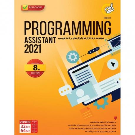 نرم افزار Programing 2021 شرکت گردو
