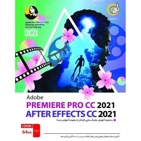 نرم افزار Adobe Premiere After 2021 شرکت گردو