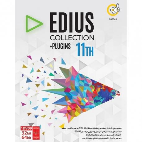 نرم افزار Edius Collection 11 شرکت گردو