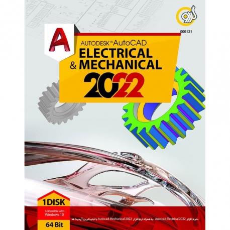 نرم افزار Electrical Mechanical 2022 شرکت گردو