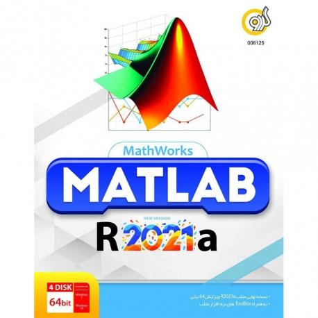 نرم افزار Matlab R2021A شرکت گردو