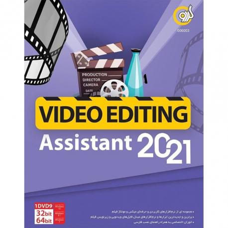 نرم افزار Video Editing Assistant 2021 نشر گردو