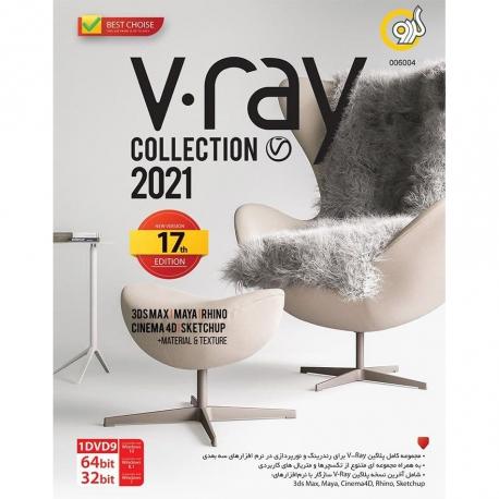 نرم افزار V.ray collection 2021 نشر گردو