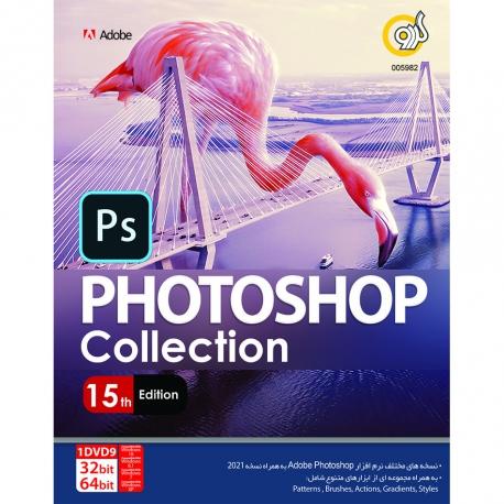 نرم افزار PHOTOSHOP Collection 15 نشر گردو