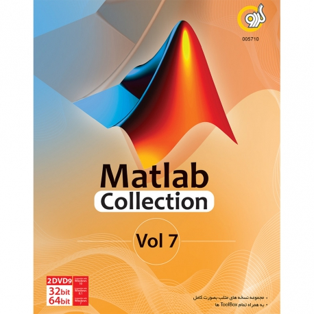 نرم افزار Matlab Collection Vol 7 نشر گردو