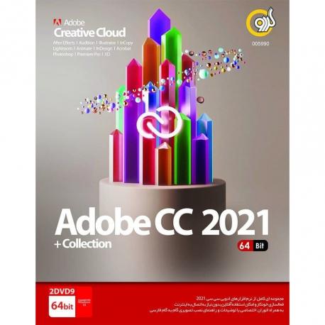 نرم افزار ADOBE 2021 نشر گردو