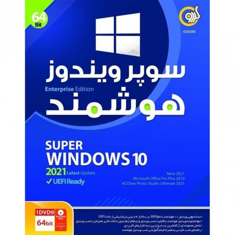 نرم افزار Windows 10 20H2 سوپر هوشمند نشر گردو