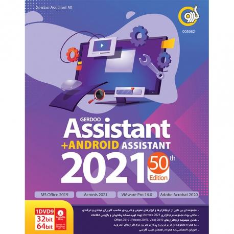نرم افزار Assistant 2021 v50 نشر گردو