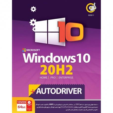 نرم افزار Windows10 20H2+Driver نشر گردو
