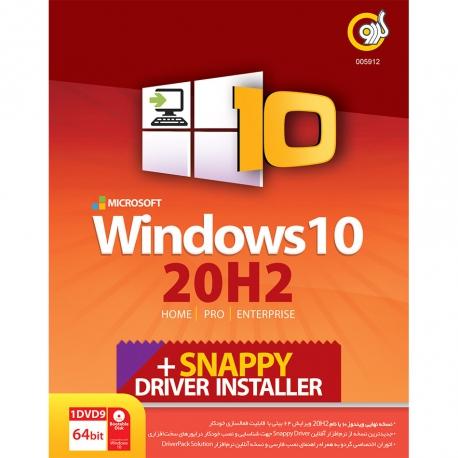 نرم افزار Windows 10 +Snappy نشر گردو