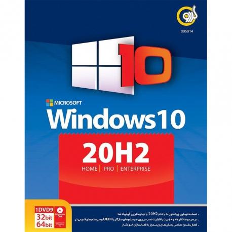 نرم افزار Windows 10 20H2 نشر گردو