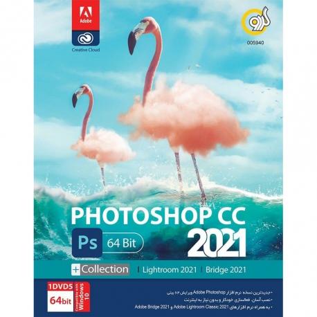 نرم افزار Photoshop 2021 نشر گردو