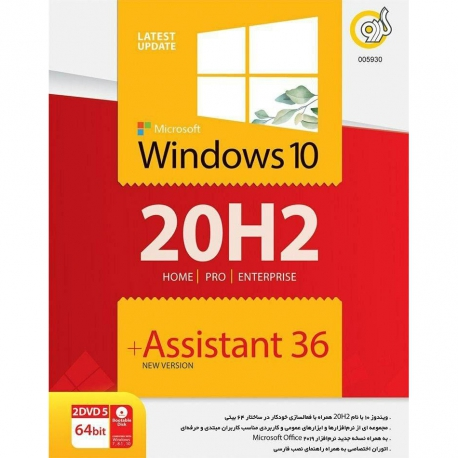 نرم افزار Windows 10 2020 20h2+Assisstant 36 نشر گردو