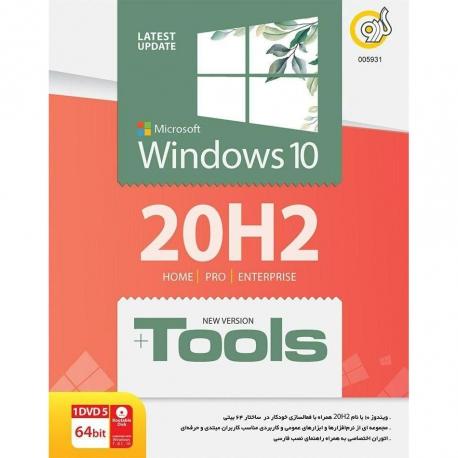 نرم افزار Windows 10 2020 20h2+Tool نشر گردو