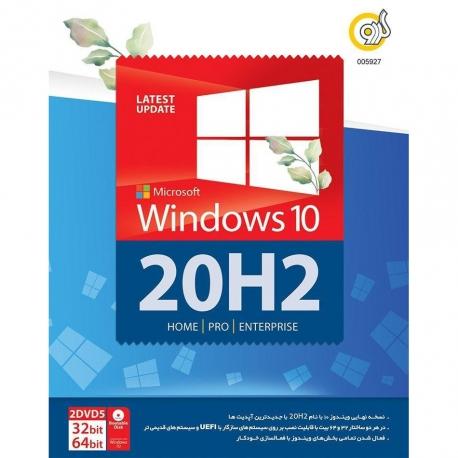 نرم افزار Windows 10 2020 20h2 نشر گردو