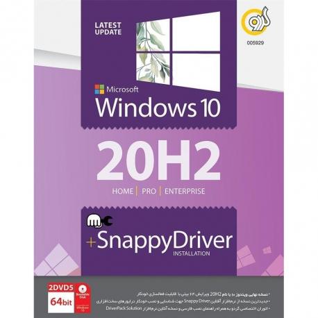 نرم افزار Windows 10 +snappy 2020 20h2 نشر گردو