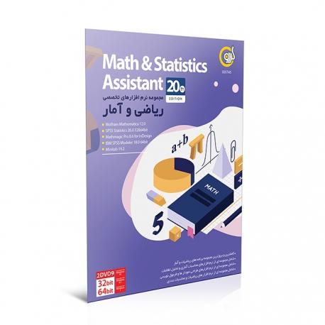 مجموعه نرم افزارهای ریاضیات و آمار ویرایش ۲۰