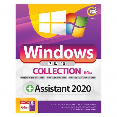 فروش عمده نرم افزار WINDOWS COLLECTION +ASSISTANT 2020 نشر گردو