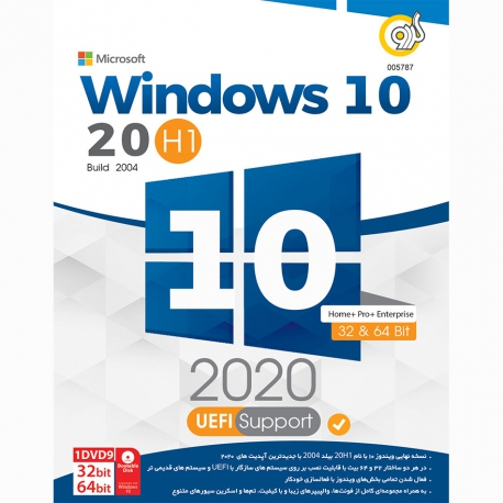 فروش عمده نرم افزار WINDOWS 10 20H1 UEFI نشر گردو