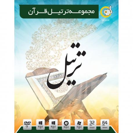 نرم افزار گردو Quran Tartil Collection