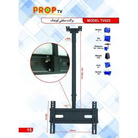 براکت سقفی کوچک PROP TV TV622