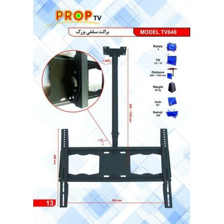 براکت سقفی کوچک PROP TV TV648