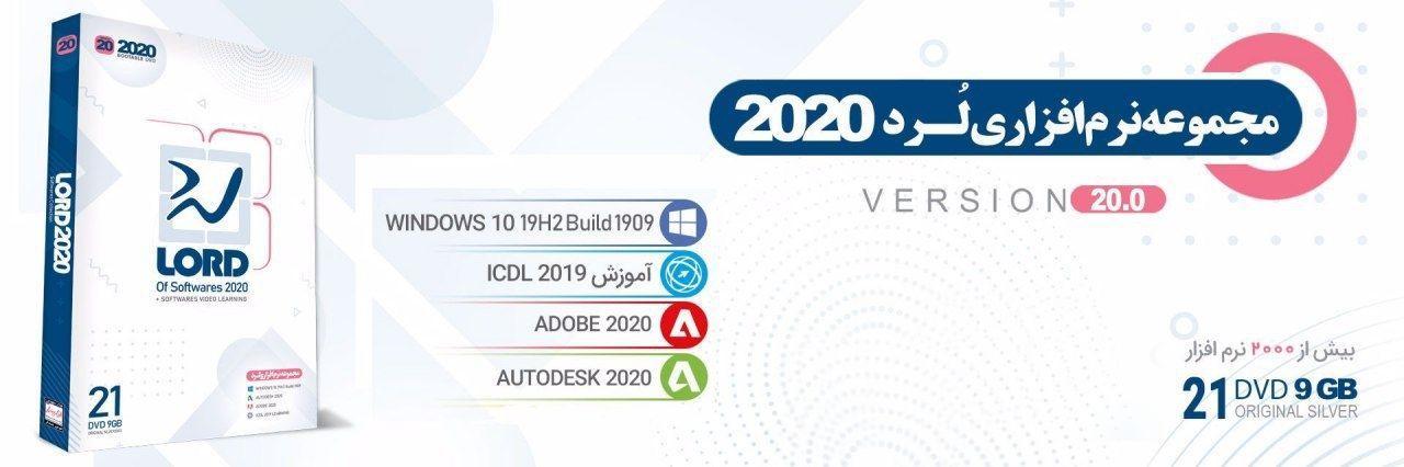 مجموعه نرم افزاری LORD 2020